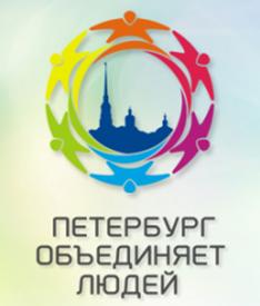 Толерантность – Программа Правительства Санкт-Петербурга